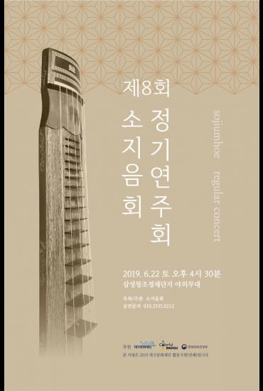 제 8회 소지음회 정기연주회