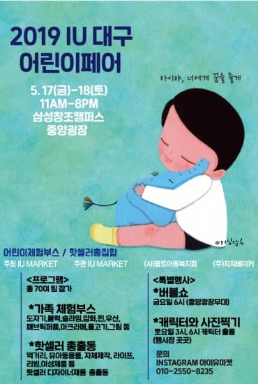2019 IU 대구 어린이페어