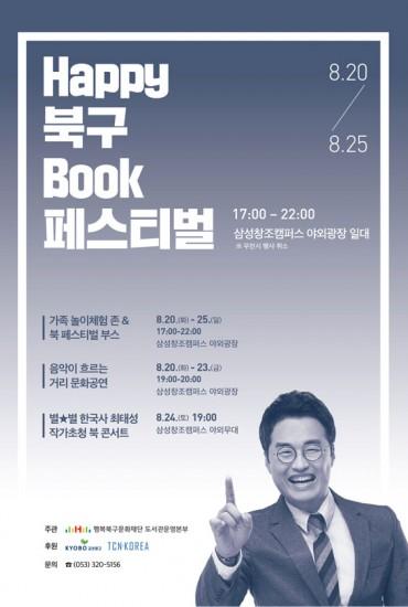 Happy 북구 Book 페스티벌