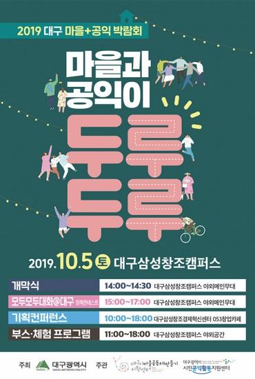 2019 대구 마을 + 공익 박람회