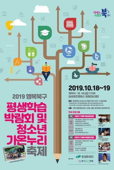 2019 행복북구 평생학습 박람회 및 청소년 가온누리 …
